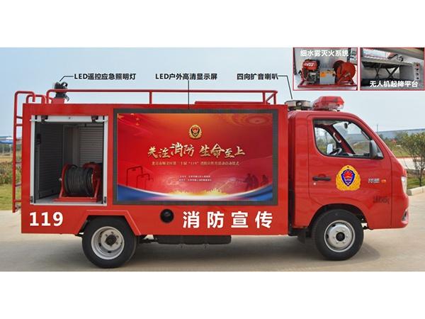 1.5T消防宣传/巡