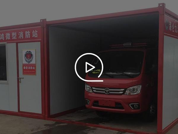 博迅智慧消防车